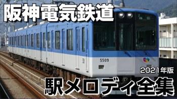 阪神電気鉄道 駅メロディ全集(2021年版)
