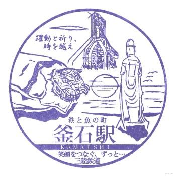 釜石駅(三陸鉄道)の駅スタンプ