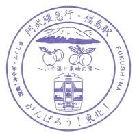 福島駅(阿武隈急行)の駅スタンプ