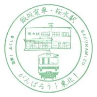 桜水駅(福島交通)の駅スタンプ