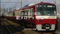 京浜急行電鉄 駅メロディ全集