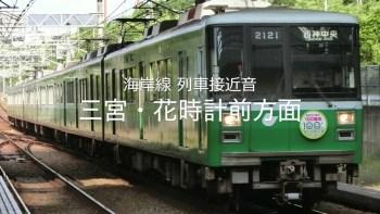 神戸市交通局 駅メロディ全集