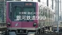 埼玉新都市交通 接近メロディ全集