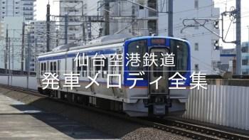 仙台空港鉄道 発車メロディ全集