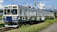 上田電鉄 駅メロディ全集