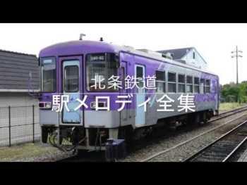 北条鉄道 駅メロディ全集