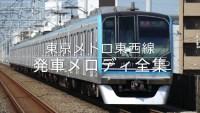 東京メトロ東西線 発車メロディ全集
