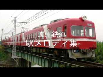 遠州鉄道 駅メロディ集