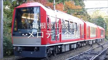 箱根登山鉄道 メロディ全集