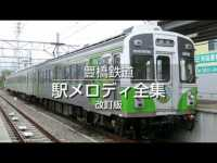 豊橋鉄道 駅メロディ全集(改訂版)