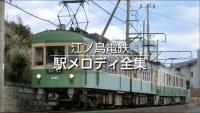 江ノ島電鉄 駅メロディ全集