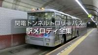 関電トンネルトロリーバス 駅メロディ全集
