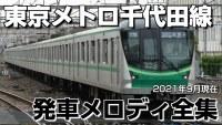 東京メトロ千代田線 発車メロディ全集