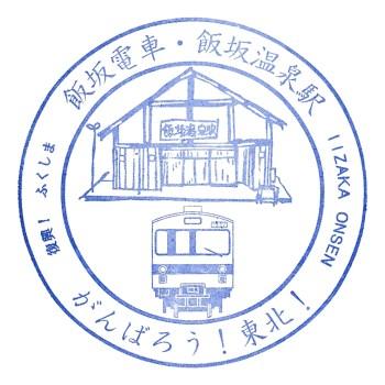 飯坂温泉駅(福島交通)の駅スタンプ