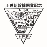 上野駅(上越新幹線開業記念)の駅スタンプ