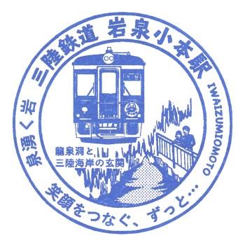 岩泉小本駅(三陸鉄道)の駅スタンプ