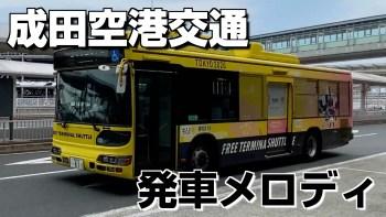 成田空港交通 発車メロディ