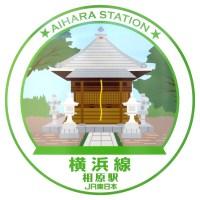 相原駅の駅スタンプ(八王子支社印/横浜線)