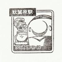 秋葉原駅(JR東日本)の駅スタンプ(旧印)