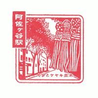 阿佐ケ谷駅(JR東日本)の駅スタンプ