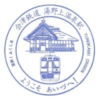 湯野上温泉駅(会津鉄道)の駅スタンプ
