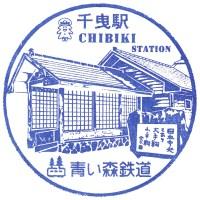 千曳駅(青い森鉄道)の駅スタンプ