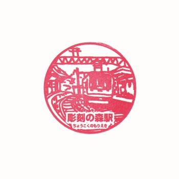 彫刻の森駅(箱根登山鉄道)の駅スタンプ