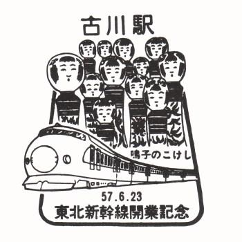 古川駅(東北新幹線開業記念)の駅スタンプ