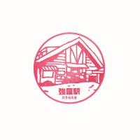 強羅駅(箱根登山鉄道)の駅スタンプ