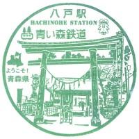八戸駅(青い森鉄道)の駅スタンプ