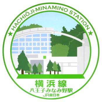 八王子みなみ野駅の駅スタンプ(八王子支社印/横浜線)