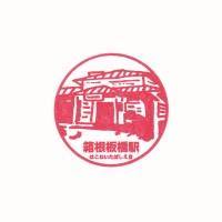 箱根板橋駅(箱根登山鉄道)の駅スタンプ