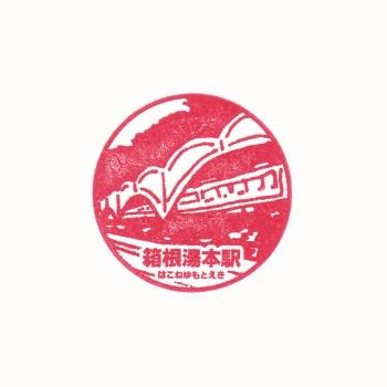 箱根湯本駅(箱根登山鉄道)の駅スタンプ