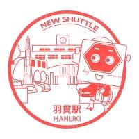 羽貫駅(ニューシャトル)の駅スタンプ