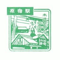 原宿駅(JR東日本)の駅スタンプ