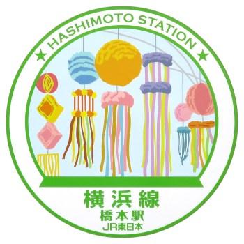 橋本駅の駅スタンプ(横浜支社印/横浜線)