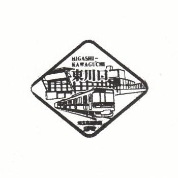 東川口駅(埼玉高速鉄道)の駅スタンプ