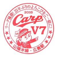 広島東洋カープ リーグ優勝記念の駅スタンプ その2(JR西日本 広島支社)