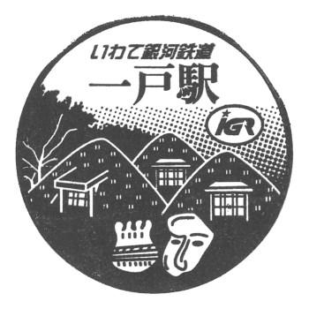 一戸駅(IGRいわて銀河鉄道)の駅スタンプ