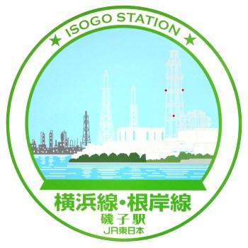 磯子駅の駅スタンプ(横浜支社印/横浜線・根岸線)