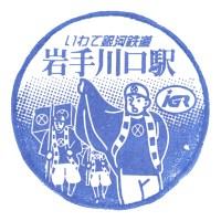 岩手川口駅(IGRいわて銀河鉄道)の駅スタンプ