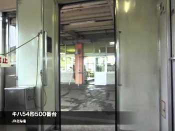 JR北海道 一般型気動車のドア閉動画