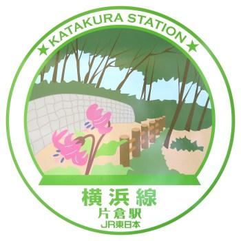 片倉駅の駅スタンプ(八王子支社印/横浜線)