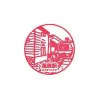 風祭駅(箱根登山鉄道)の駅スタンプ
