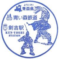剣吉駅(青い森鉄道)の駅スタンプ