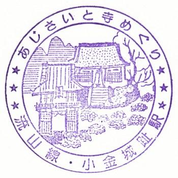 小金城趾駅(流鉄)の駅スタンプ