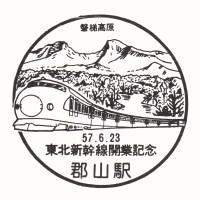 郡山駅(東北新幹線開業記念)の駅スタンプ