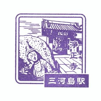 三河島駅(JR東日本)の駅スタンプ
