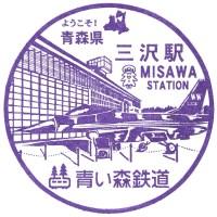 三沢駅(青い森鉄道)の駅スタンプ