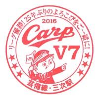 広島東洋カープ リーグ優勝記念の駅スタンプ その3(JR西日本 広島支社)